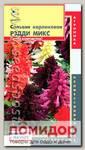 Сальвия карликовая Рэдди Микс, 10 шт. Профессиональная коллекция