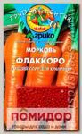 Морковь Флаккоро, 500 гелевых драже Грядка лентяя