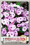 Петуния каскадная многоцветковая Мамми Лилак Перл F1, 5 шт.