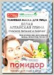 Маска для лица тканевая Народные рецепты Белая Алтайская Глина, 25 мл