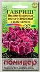 Цикламен бахромчатый персидский Гелиос Восторг Сиреневый с белым краем F1, 3 шт.