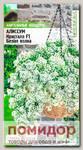 Алиссум ампельный Кристалл Белая Волна F1, 0,01 г PanAmerican Seeds Ампельные Шедевры