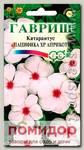 Катарантус Пацифика XP Априкот, 7 шт.