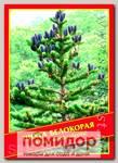 Пихта Белокорая, 0,2 г