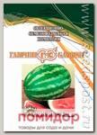 Арбуз Кримсон Руби F1, 50 шт. Sakata Профессиональная упаковка