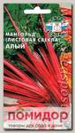 Мангольд (листовая свекла) Алый, 2 г