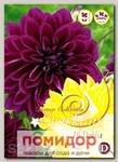 Георгин PURPLE/YELLOW MIXED, 2 шт. NEW