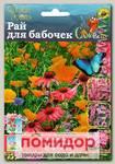 Газон цветущий Рай для бабочек, 30 г Само растет!