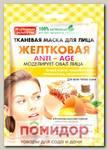 Маска для лица тканевая Народные рецепты Желтковая Anti-Age, 25 мл