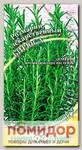 Розмарин Бирюса, 0,05 г Семена от автора