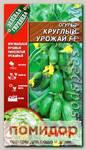 Огурец Круглый урожай F1, 0,25 г Зеленая гирлянда