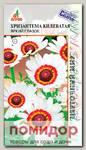 Хризантема килеватая Яркий глазок, 0,2 г