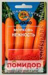 Морковь Нежность, 300 гелевых драже Грядка лентяя