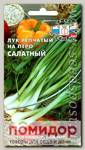 Лук репчатый на перо Салатный, 1 г