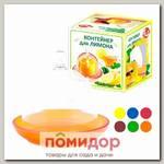 Контейнер для лимона (цвета в ассортименте), 8,5x9,5 см