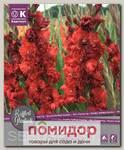 Гладиолус гофрированный CHAMBERRY, 10 шт. NEW
