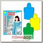 Плащ-дождевик Пончо (цвета в ассортименте), 122x102 см