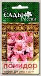 Портулак Сандал Розовый, 10 шт. Мировые шедевры в подлиннике