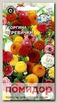 Георгина помпонная Черевички, Смесь, 0,2 г