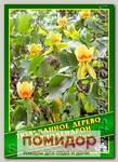 Тюльпанное дерево/Лириодендрон, 0,5 г (10 шт.)