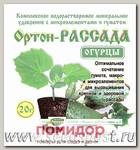 Удобрение для рассады огурцов ОРТОН-Рассада-Огурцы, 20 г