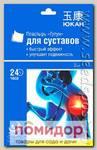 Пластыри для тела Гутун для суставов ЮКАН, 2 шт.