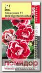 Глоксиния Брокэйд Красно-белая F1, 5 драже Профессиональная коллекция