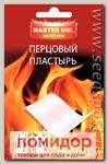 Лейкопластырь Master Uni Перцовый 6х10 см