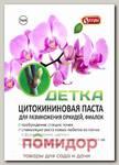 Цитокининовая паста ДЕТКА, 1 мл
