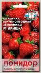 Земляника ремонтантная Иришка F1, 0,09 г