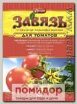Завязь для томатов (стимулятор плодообразования), 2 г