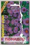 Астра голубоватая Виолет Блю, 30 шт.