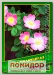 Роза Ржавчинная, 0,5 г (20 шт.)