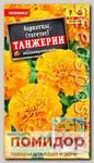 Бархатцы Танжерин Обильноцветущие, 0,3 г