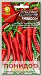Перец острый Юбилейный ВНИИССОК, 0,3 г