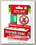 Инта-Вир ® Ловчий пояс для отлова насекомых-вредителей, две ленты по 75 см