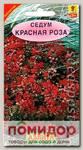 Седум Красная роза, 0,03 г