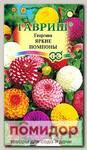 Георгина Яркие помпоны, Смесь, 0,2 г