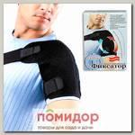 Фиксатор для плечевого сустава магнитный