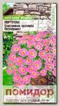 Портулак Счастливая тропинка Пепперминт, 5 шт. PanAmerican Seeds Ампельные Шедевры