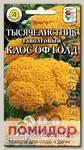 Тысячелистник таволговый Клос оф Голд, 0,05 г