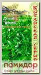 Базилик Шанхай, 0,3 г Китайская серия