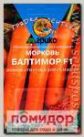 Морковь Балтимор F1, 100 гелевых драже Грядка лентяя