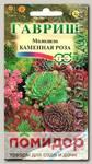 Молодило Каменная роза, Смесь, 0,01 г