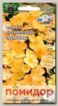 Флокс Друммонда крупноцветковый Эдмонд, 0,2 г