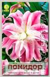 Лилия восточная махровая SWEET ROSY, 2 шт.