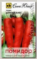 Редис Дунганский, 3 г
