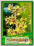 Гамамелис Мягковолосистый, 0,5 г (3 шт.)