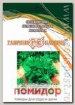 Петрушка листовая Итальянский гигант, 100 г Профессиональная упаковка