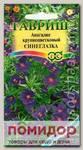 Анагалис крупноцветковый Синеглазка, 0,1 г
